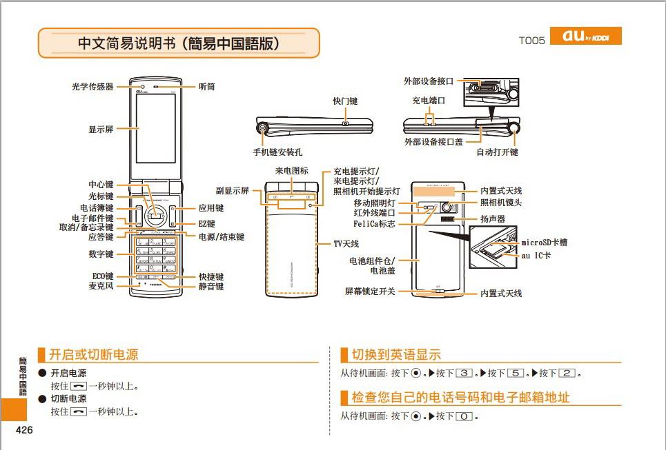 东芝T005手机使用说明书