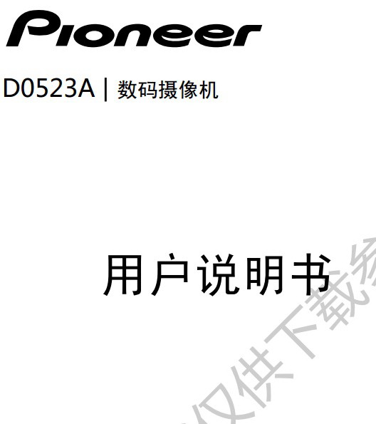先锋D0523A数码相机说明书