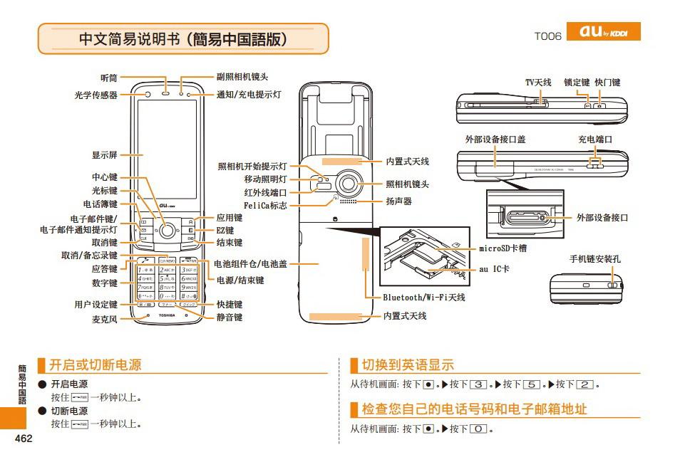 东芝T006手机使用说明书