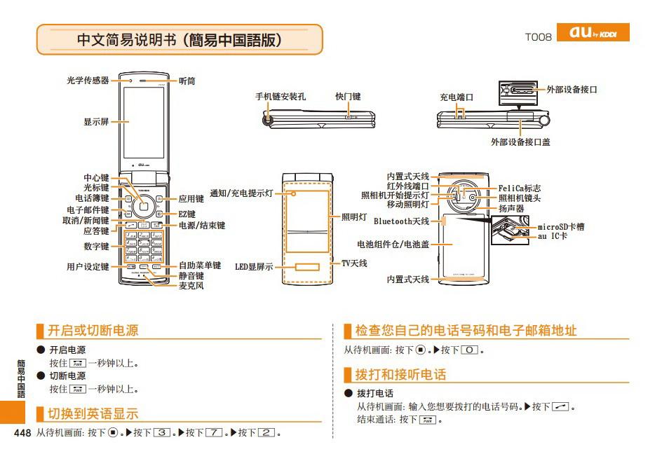 东芝T008手机使用说明书