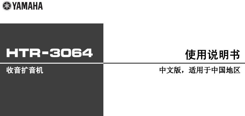 雅马哈HTR-3064收音扩音机说明书