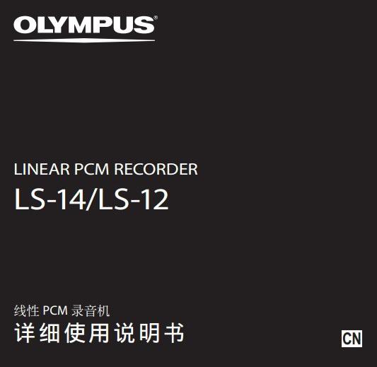奥林巴斯LS-14线性PCM录⾳机说明书
