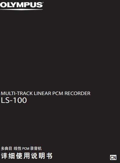 奥林巴斯LS-100线性PCM录音机说明书