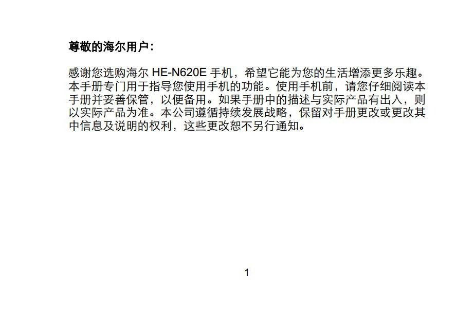 海尔HE-N620E手机使用说明书