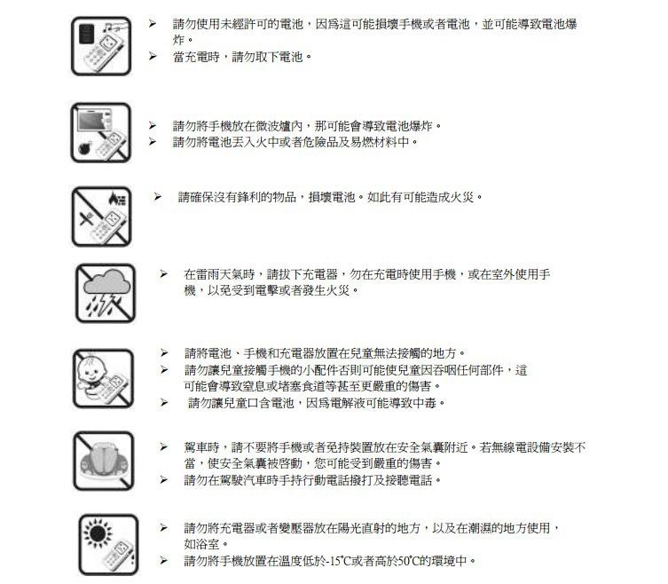 CDMA A-200C 行动电话用户使用说明书