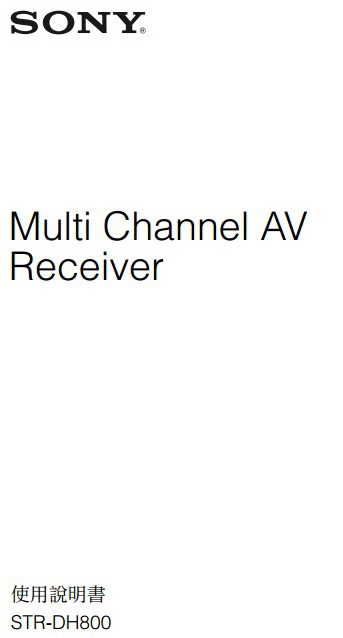 索尼STR-DH800 AV功放使用说明书