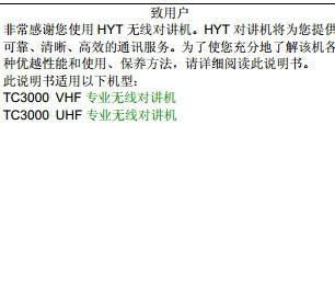 好易通TC3000 UHF专业无线对讲机使用说明书