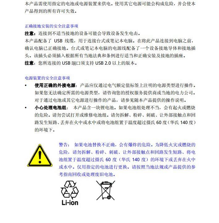 华晶 altek A14 LEO手机说明书