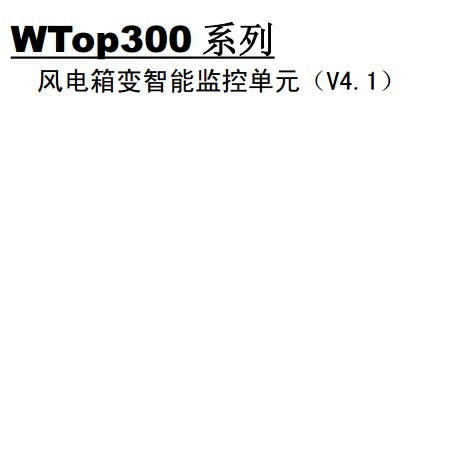 WTop330风电箱变智能监控单元说明书