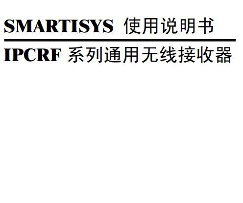 SMARTISYS IPCRF系列通用无线接收器使用说明书