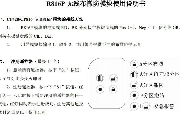 R816P无线布撤防模块使用说明书