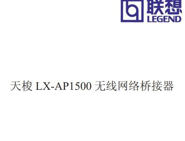 联想天梭LX-AP1500无线网络桥接器使用手册