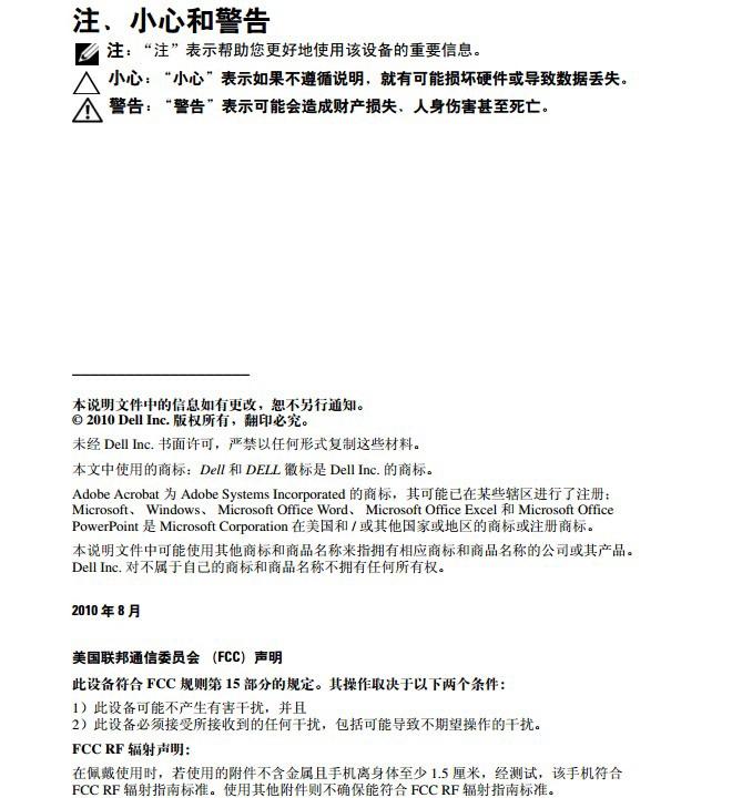 DELL Dell Streak(2.1)手机说明书