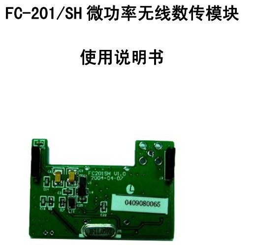 FC-201/SH 微功率无线数传模块使用说明书