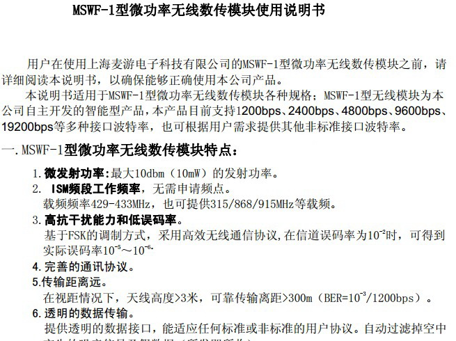 MSWF-1型微功率无线数传模块使用说明书