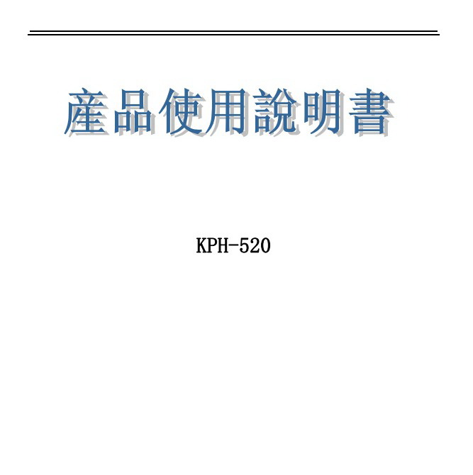 旺德电通KPH-520 MP3/MP4百万画素手机说明书