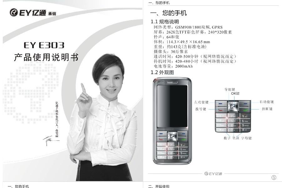 亿通 E303手机说明书