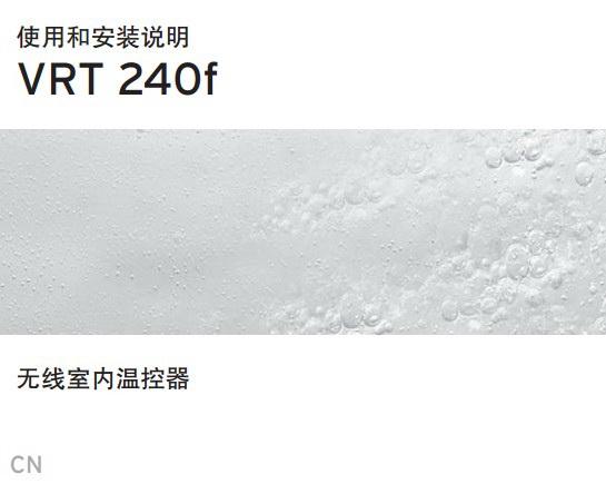 威能VRT 240f无线室内温控器使用和安装说明