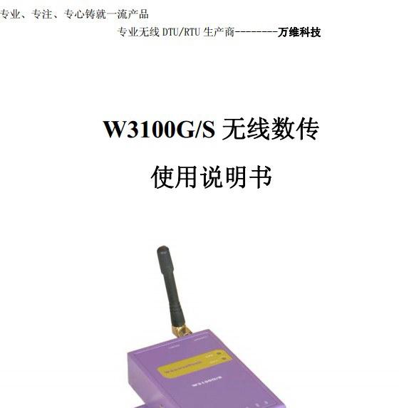 W3100G无线数传使用说明书