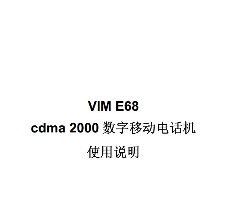 VIM伟恩 VIM E68手机说明书