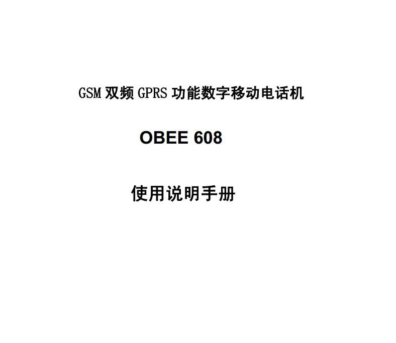 振华欧比 OBEE 608手机说明书
