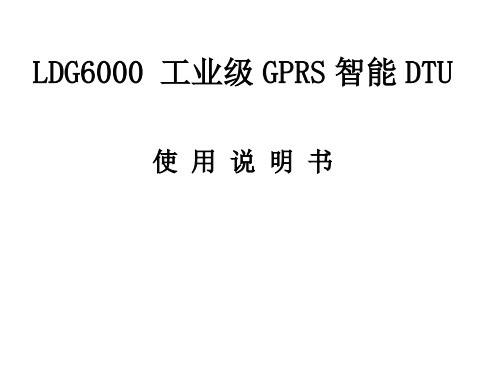蓝迪通信LDG6000工业级GPRS智能DTU使用说明书