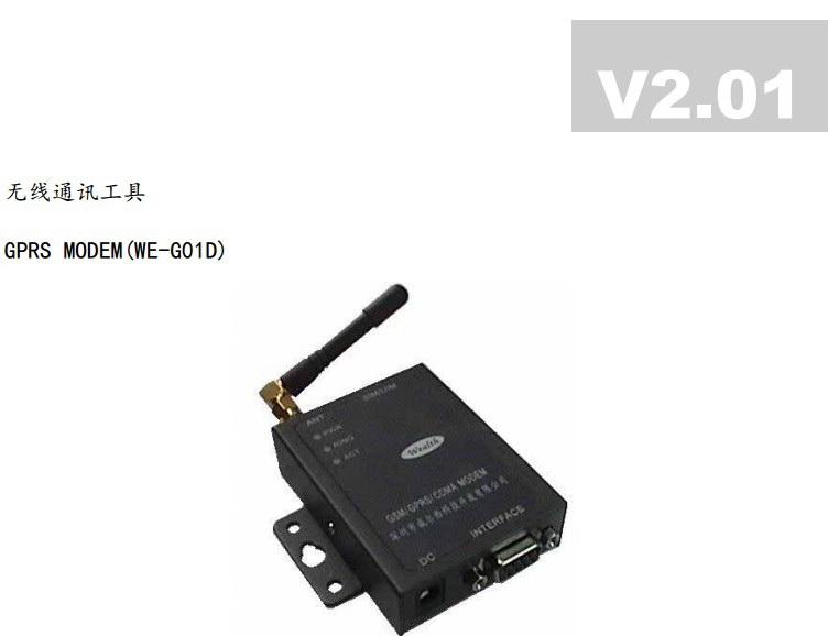 GPRS MODEM(WE-G01D) 无线通讯工具用户使用说明