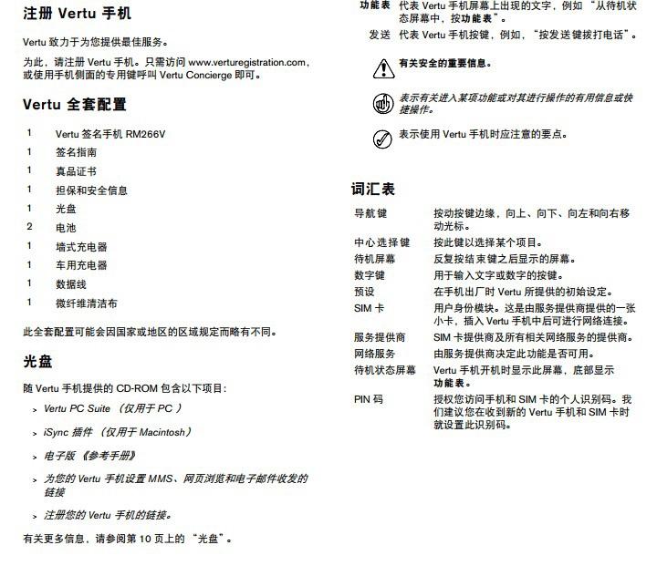 VERTU Signature S Design RM-266v手机说明书