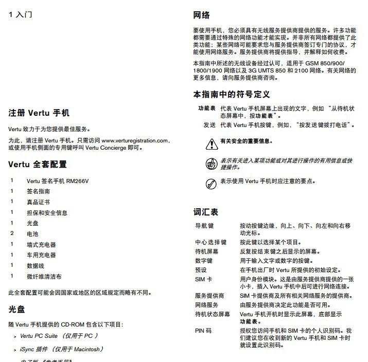 VERTU Vertu Signature S Design手机说明书