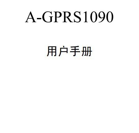A-GPRS1090无线采集模块用户手册
