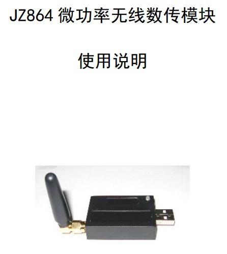 JZ864微功率无线数传模块使用说明书
