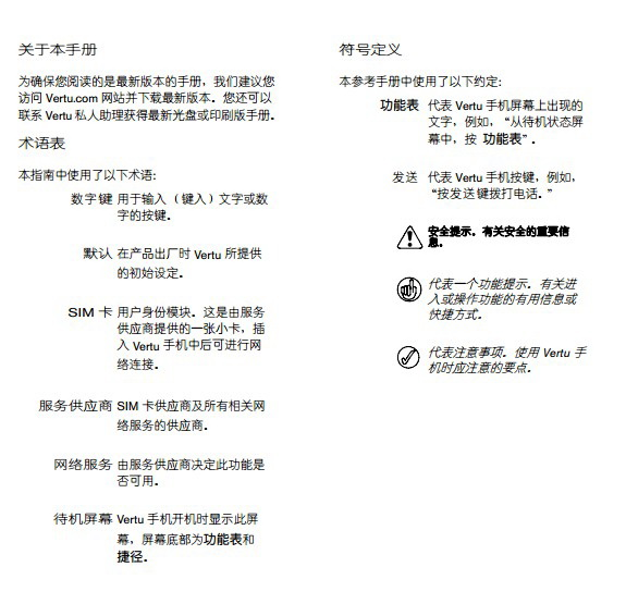 VERTU Vertu Ascent RHV3手机说明书
