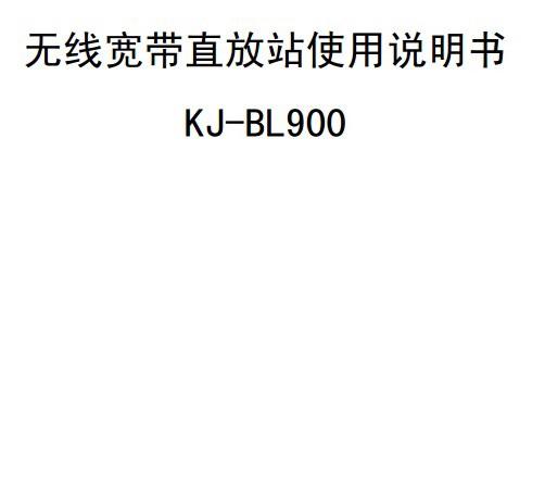 杰科技无线宽带直放站kj-bl900使用说明书