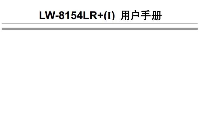 室外无线网桥 LW-8054LR+I 用户手册