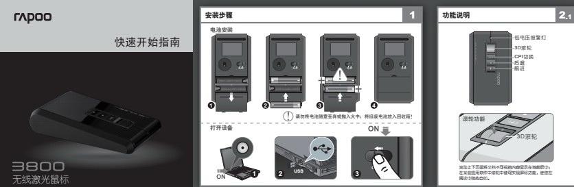 rapoo3800无线激光鼠标说明书