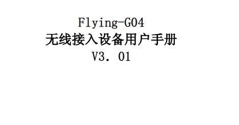 Flying-G04无线接入设备用户手册