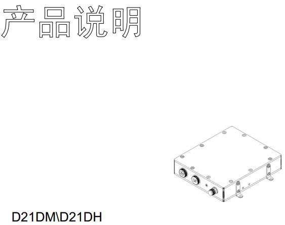 D21DM/D21DH无线数传模块说明书