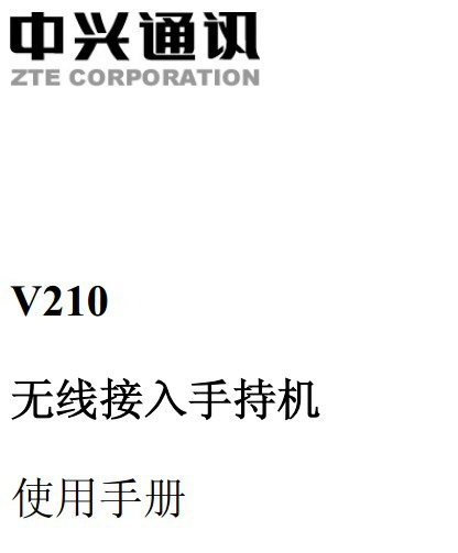 中兴通讯V210无线接入手持机使用手册