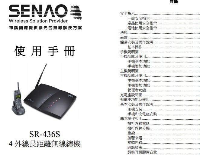 SENAO SR-436S 4外线长距离无线总机使用手册