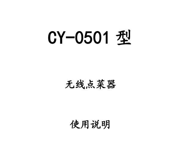 CY-0501型无线点菜器使用说明书