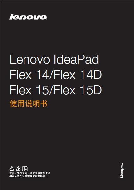 联想IdeaPad Flex 15笔记本电脑说明书