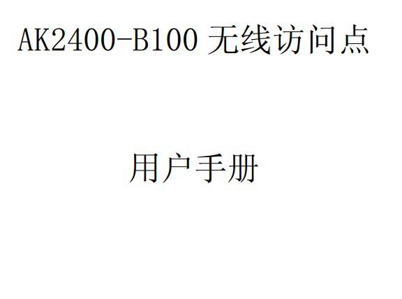 AK2400-B100无线访问点用户手册