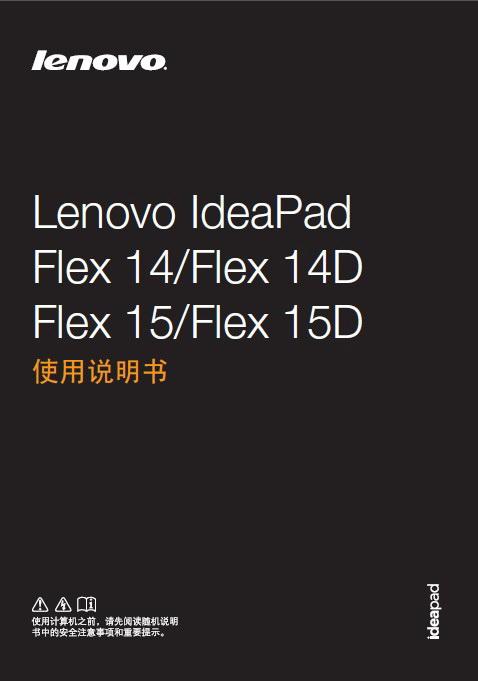 联想IdeaPad Flex 14D笔记本电脑说明书