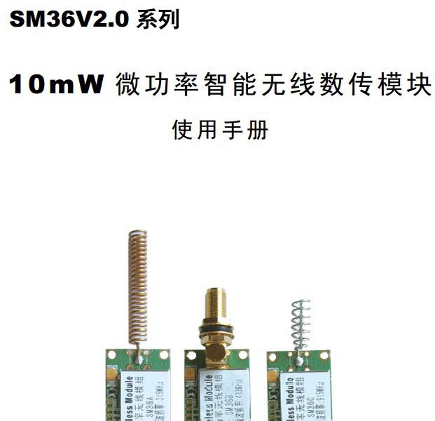 SM36V2.0系列10mW微功率智能无线数传模块使用手册