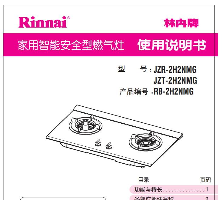 林内JZR-2H2NMG家用燃气灶使用说明书