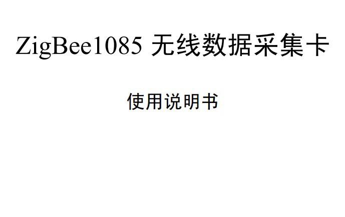 ZigBee1085 无线数据采集卡使用说明书