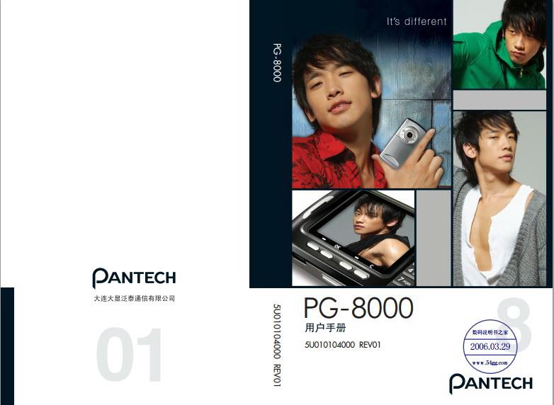 泛泰PG-8000 手机说明书