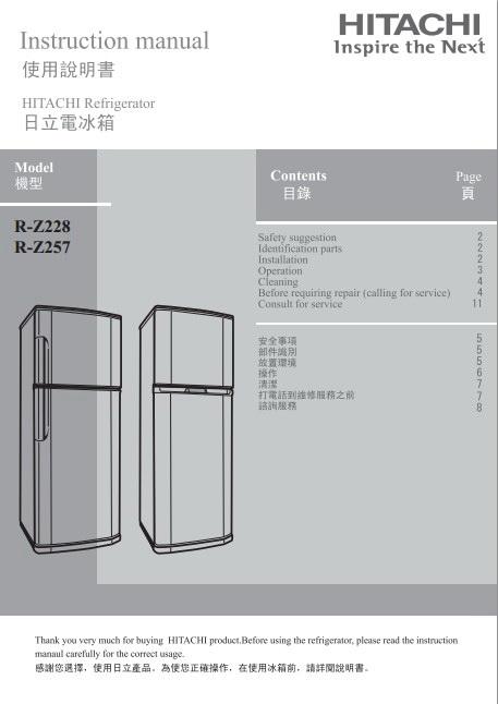 日立R-Z228电冰箱说明书