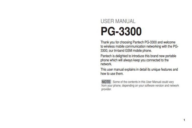 泛泰PG-3300 手机说明书