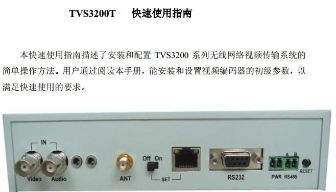 泰亚东方TVS3200T无线视频传输系统快速使用说明书